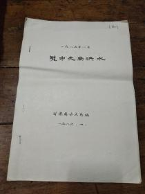 1985年8月陇中天局洪水