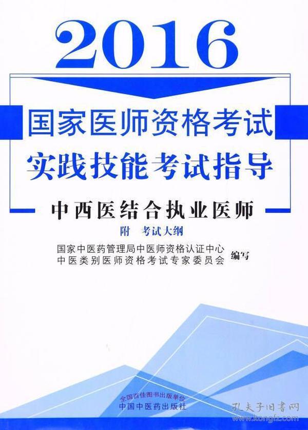 国家医师资格考试实践技能考试指导--中西医结合执业医师