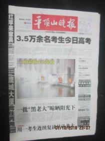 【报纸】平顶山晚报 2006年6月7日【三峡围堰成功爆破】【高考】