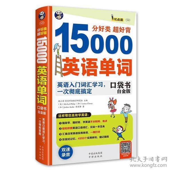 9787500144519分好类超好背15000英语单词-英语入门词汇学习.一次彻底搞定-口袋书白金版-(1书+DVD光盘)