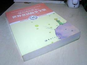 每天读点英文·世界童话故事全集(超值白金版)