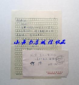 中国现代水墨画家、中美协会员、天津人美社编审 袁烈州1982年信札带实寄封(询问《中青年山水画选》前言情况;原中美协理事何溶同一上款)215