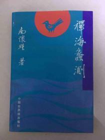 禅海蠡测 中国世界语出版社