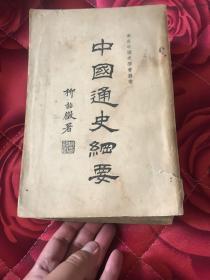 中国通史纲要【全三册】 缪凤林著 南京钟山书局印  大32!
