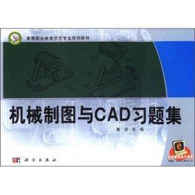 機械制圖與CAD習題集