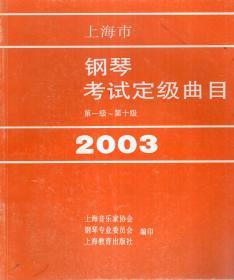 上海市钢琴考试定级曲目 第一级——第十级.2003