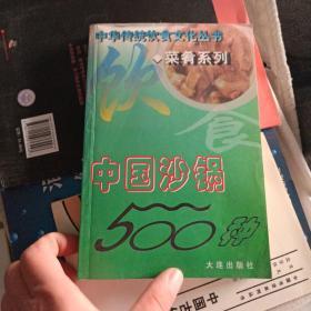 中国沙锅500种