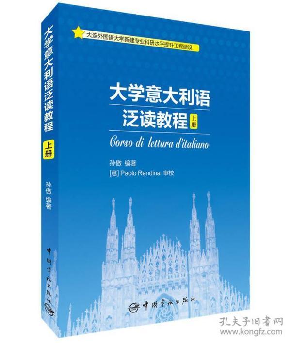 大学意大利语泛读教程 上册