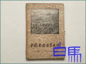 阿英 中国连环图画史话 1957年初版
