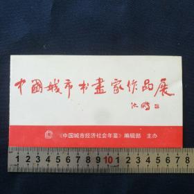 请柬节目单《中国城市书画家作品展》 (沈鹏题签)1991年2中国城市经济社会年鉴编辑部    [柜12-4]