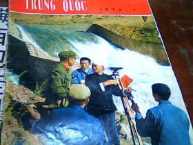 人民画报1972.7越南文版