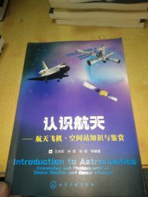 认识航天:航天飞机·空间站知识与鉴赏