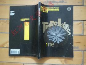 外国文学双月刊---译林2002年第1期·(收法国作家克里斯蒂娜·阿尔诺迪长篇小说《女人的阴谋》美国作家斯蒂芬·金《惊魂过山车》)