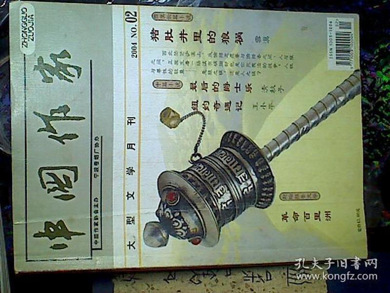 中国作家2004年第2期