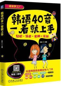 语言梦工厂韩语40音一看就上手