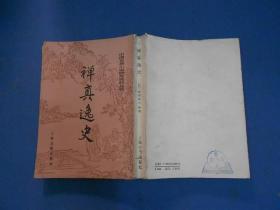 禅真逸史:中国古典小说研究资料丛书-90年一版一印