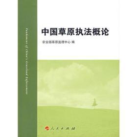 中国草原执法概论