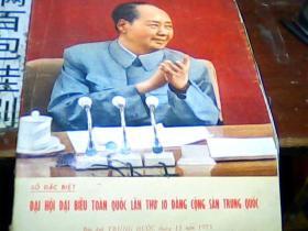 人民画报1973.11【越南文】