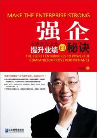 强企:世界领先企业提升业绩的秘诀