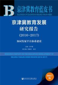 京津冀教育发展研究报告(2016~2017):协同发展平台体系建设