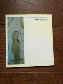 青年美术家丛书:王伊楚(作者签赠本)