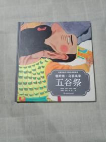 朝鲜族;乌鸦唤来五谷祭;中国民族节日风俗故事画库 12开精装
