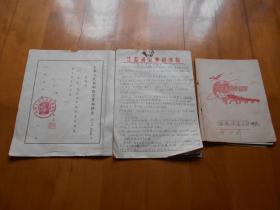 1957年中华人民共和国农业部聘书(时任农业部部长廖鲁言签署)何正礼为中国农业科学院学术委员会委员,另附何正礼先生手稿二件