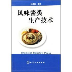 风味酱类生产技术
