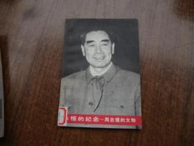 永恒的纪念——周总理的文物