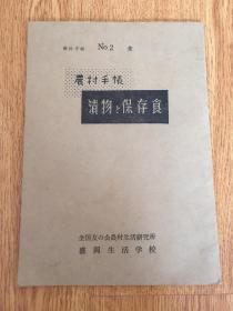 1957年日本出版《农村手帐-渍物与保存食》一薄册