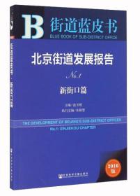 街道蓝皮书:北京街道发展报告(No.1 新街口篇 2016版)