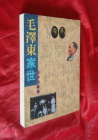 毛泽东家世