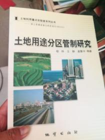 土地用途分区管制研究