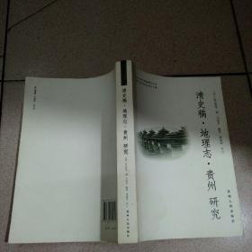 清史稿.地理志.贵州研究