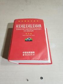 同义词近义词反义词词典(双色版)(一版两印)