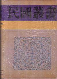 民国丛书 第四编36 统计学大纲(精装)