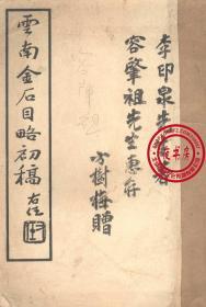 云南金石目略初稿-1935年版-(复印本)