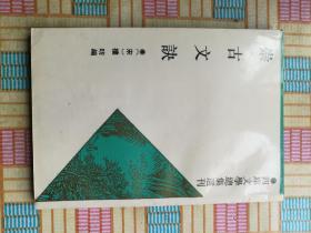 崇古文诀(四库文学总集选刊)