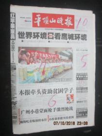 【报纸】平顶山晚报 2006年6月6日【世界环境日看鹰城环境】