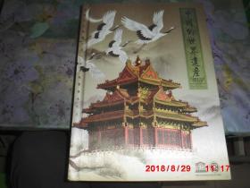 邮册: 中国的世界遗产 专题邮票68枚 珍藏纪念册 (绸面精装 内全是特种邮票 原价3200元)