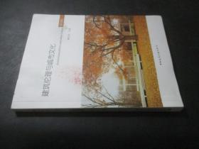 建筑伦理与城市文化(第四辑)