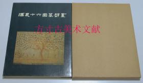酒泉十六国墓壁画  文物出版社1989年1印原函