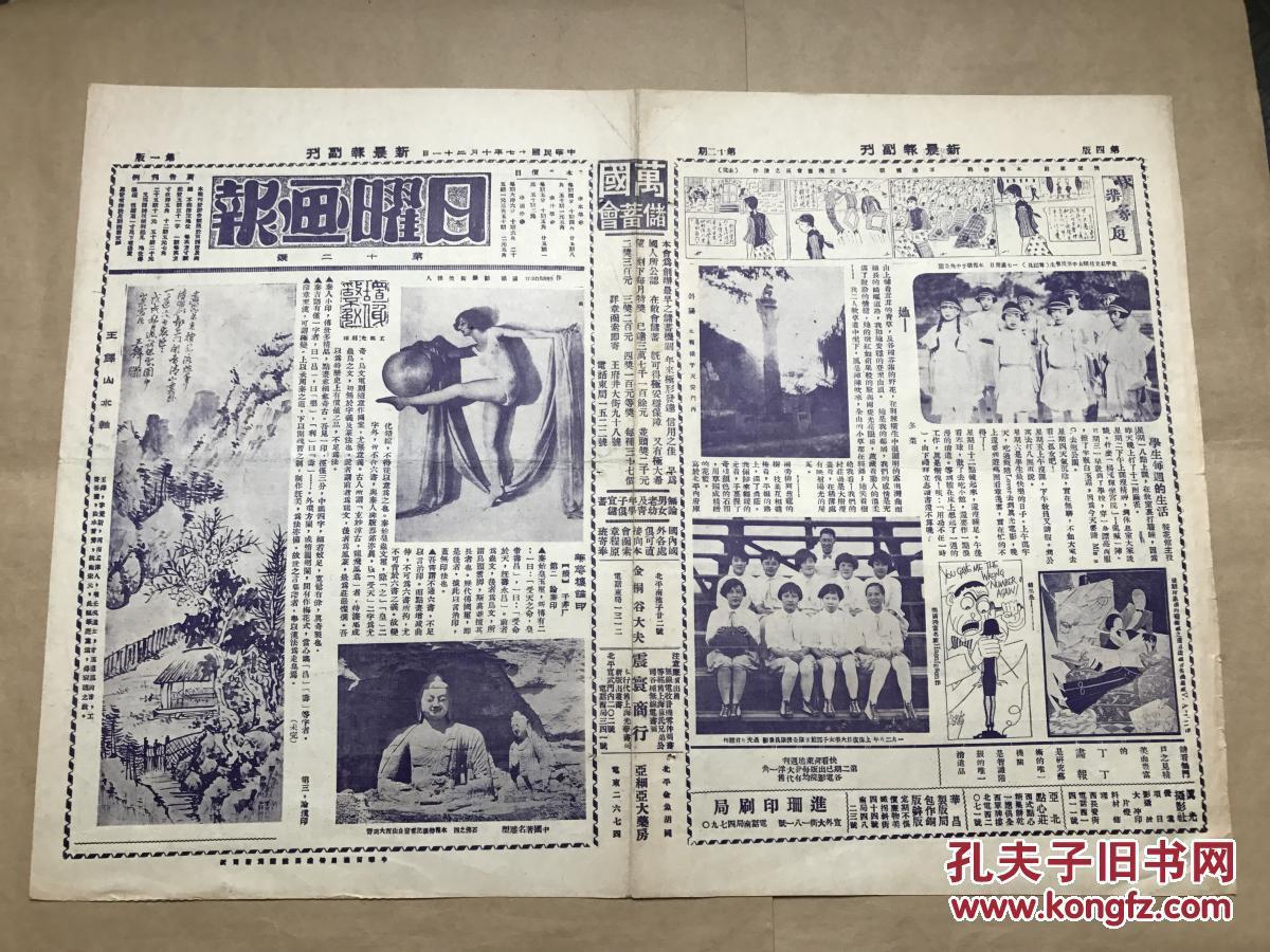 开4版,道林纸,1928年,王铎山水轴,王祖光刻印,小兰a山水柯南和漫画上图片