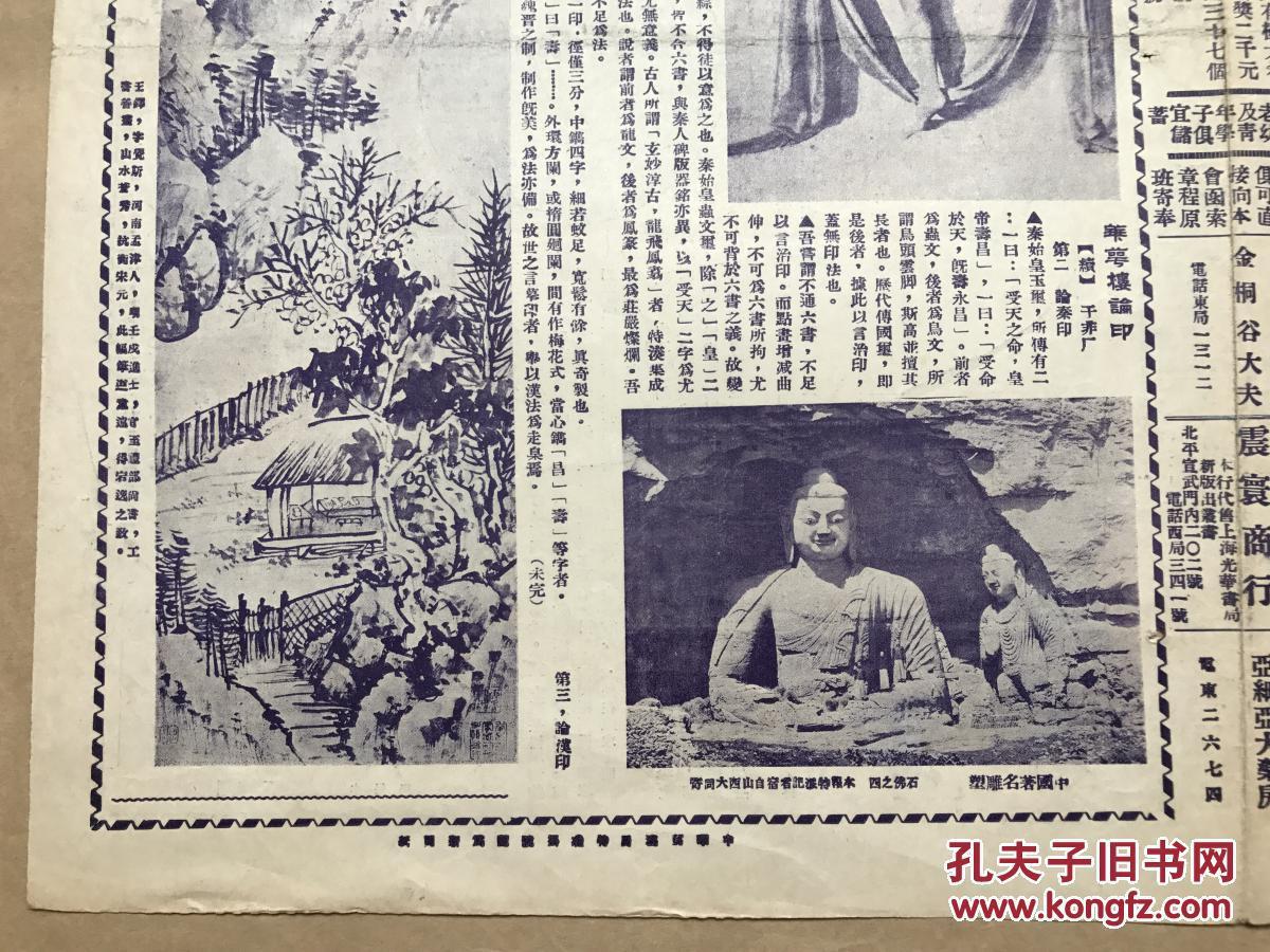开4版,道林纸,1928年,王铎山水轴,王祖光刻印,漫画中字黑白图片