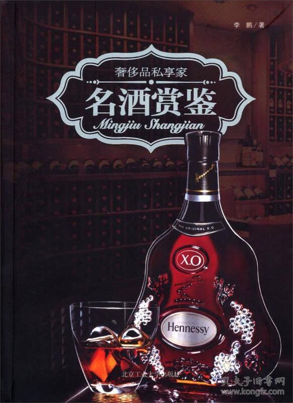 【正版未翻阅】名酒鉴赏