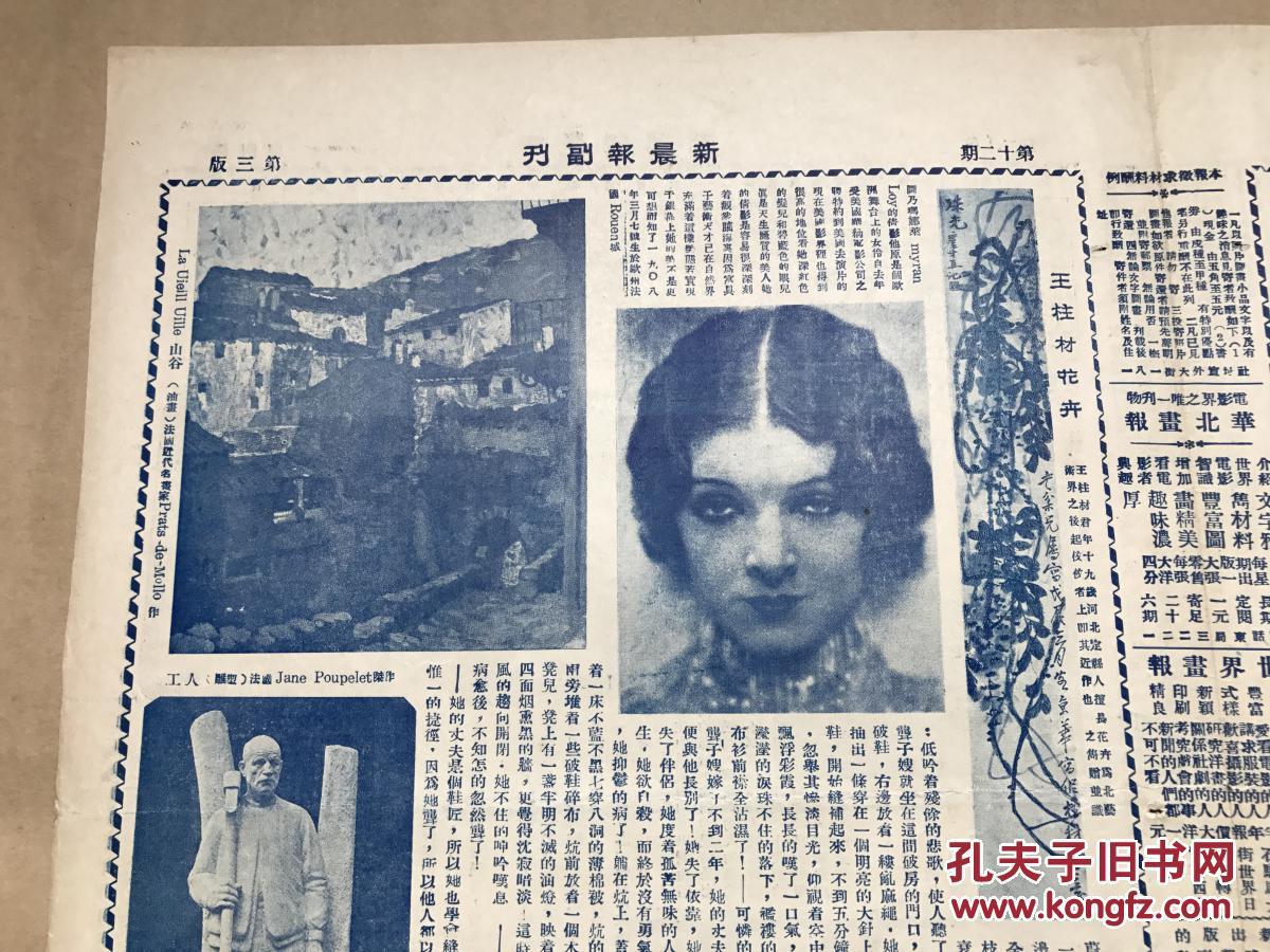 开4版,道林纸,1928年,王铎山水轴,王祖光进击,刻印中学巨人漫画图片