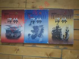 外国文学双月刊----译林2003年第3、4、6期,共三册合售·(收长篇小说 巴法的《审判》《千万别伤人》《别无选择》,日本、意大利、俄罗斯、伊拉克、哥伦比亚、印度等国作家的中短篇佳作,第4期带译林书评)
