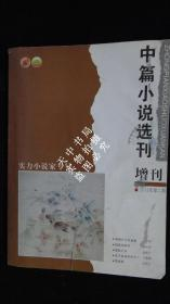 【期刊】中篇小说选刊  增刊 2012年第2期【实力小说家专号】