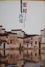 世界文化遺產——宏村?西遞