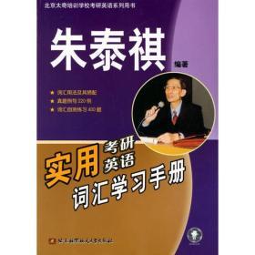 实用考研英语词汇学习手册